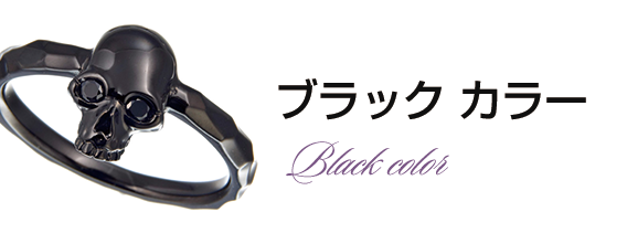 ブラック色