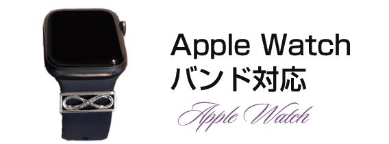 Apple Watch用ジュエリー