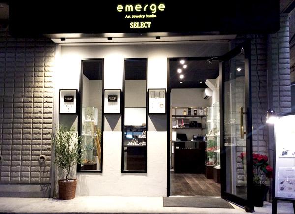 emerge (エマージュ)